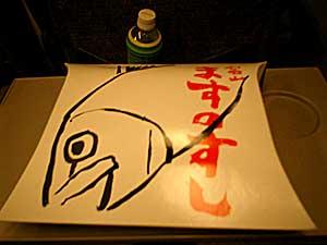 061111 マス寿司 外箱