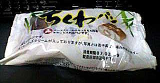 070309 ちくわパン