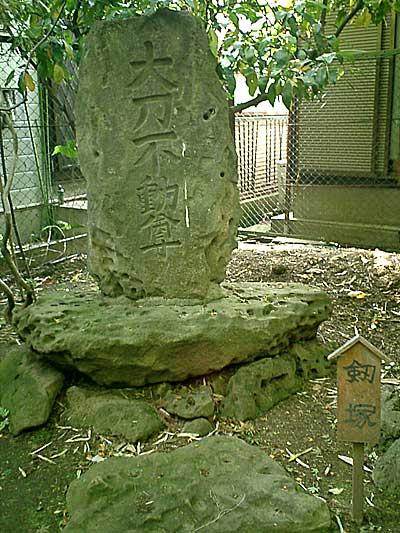 070505 五島美術館庭園 剣塚